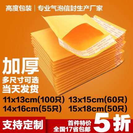11x13黄色牛皮纸气泡信封快递包装泡沫膜气泡袋 邮政信封袋定制