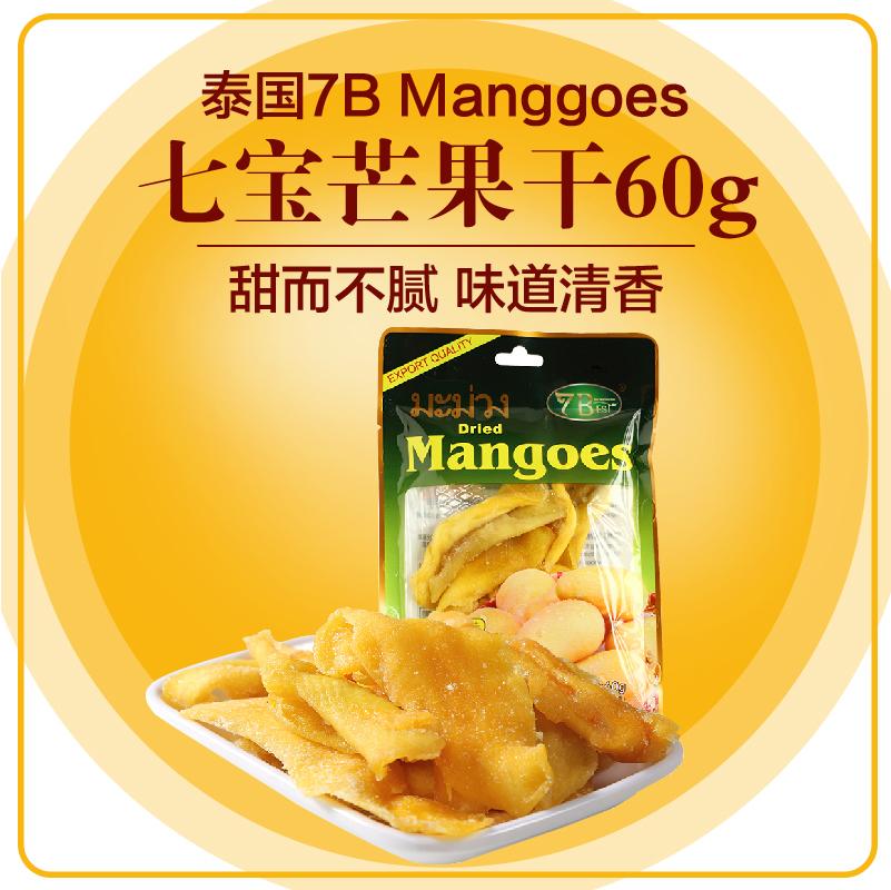 少女80斤 泰国进口零食7B七宝腌渍芒果干水果干休闲蜜饯果脯60g