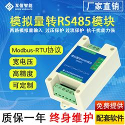 模拟量采集模块电压电流数据采集模块模拟量输入4-20ma转485模块