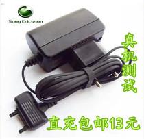 W800C手机原装充电器U1iT707W995K790索爱索尼爱立信W595C