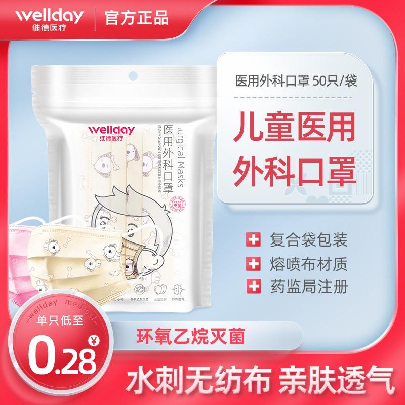 Vader medical disposable medical surgical mask for children aseptic medical care for boys and girls children special independent packaging