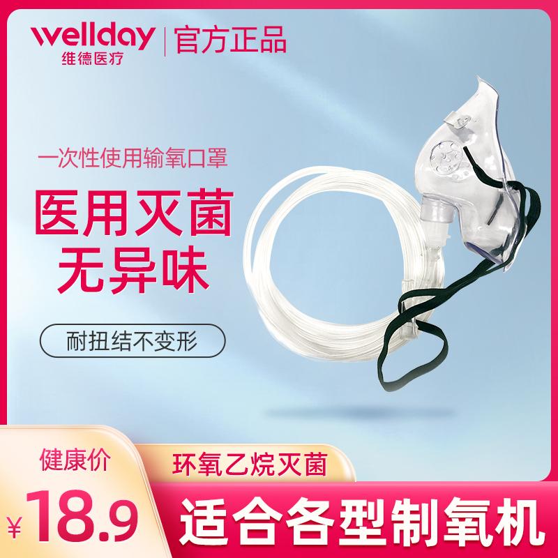 Vader medical adult medical oxygen mask oxygen mask disposable oxygen mask