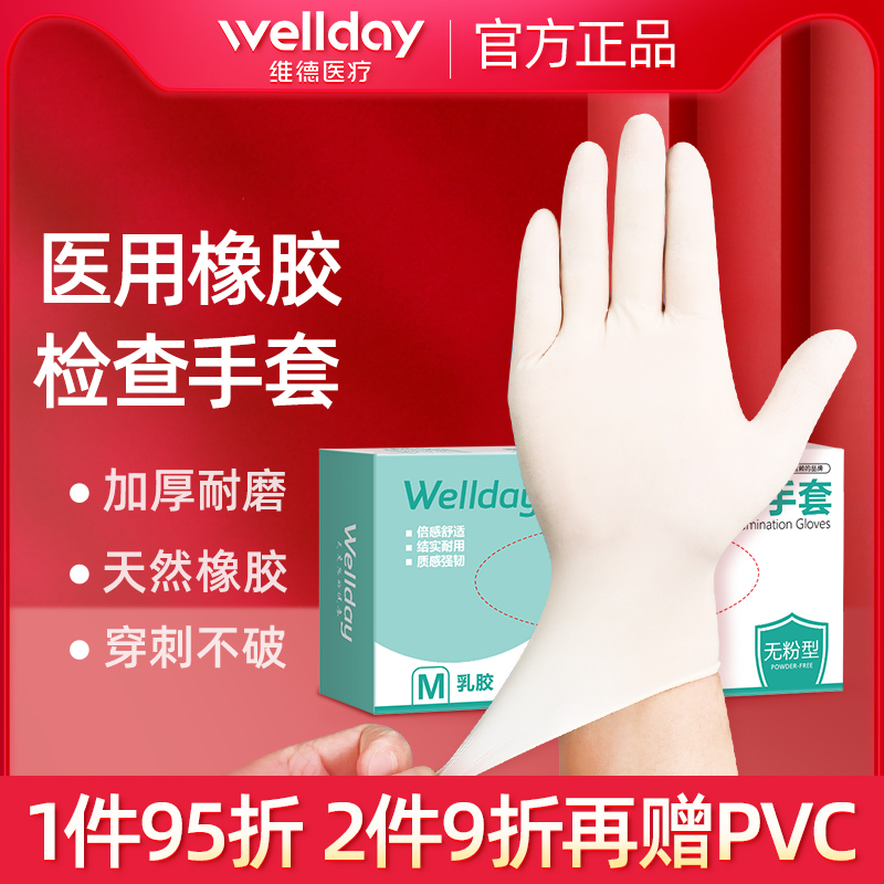 Vader medical examination gloves disposable doctor rubber latex NBR PVC surgery