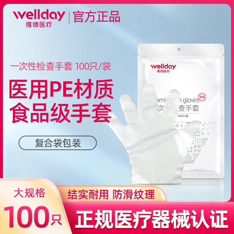 Weide medical disposable medical gloves inspection thickened transparent film catering kitchen use household cold food