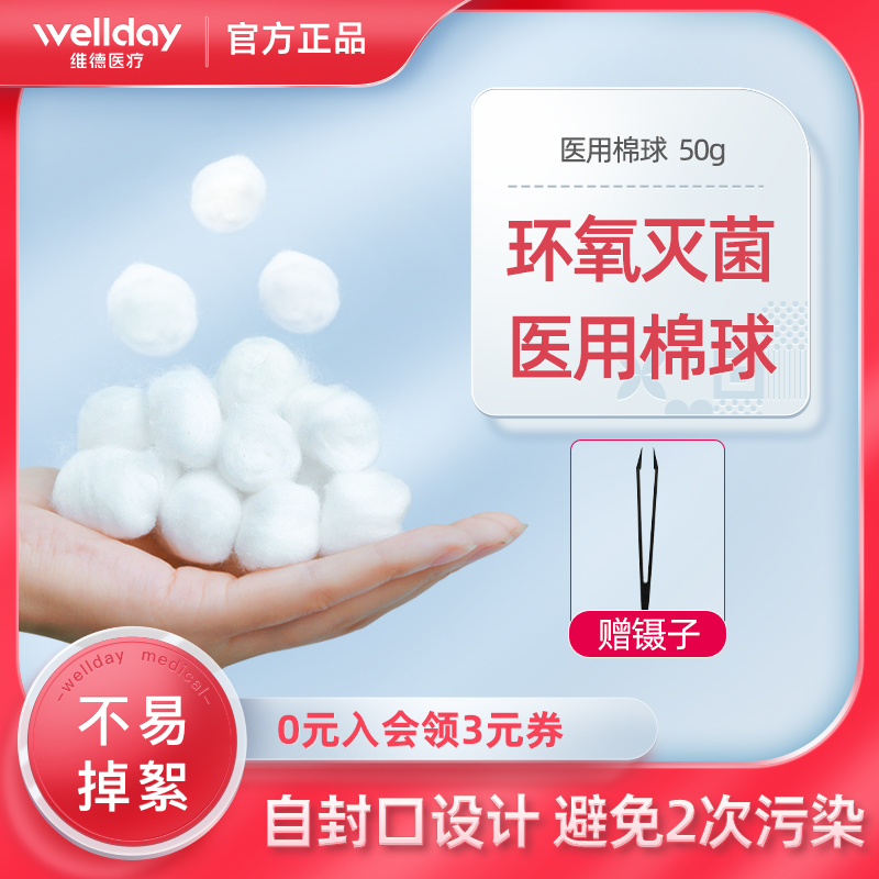 Vader medical sterile cotton ball sanitary hemostasis pet cupping special dry medicine cotton ball aseptic degreasing small package