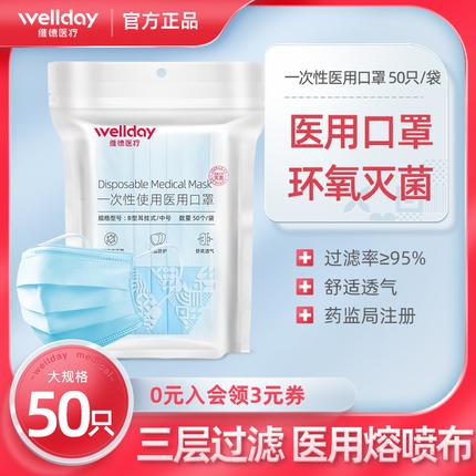 Vader medical disposable medical mask three-layer 50 melt blown cloth adult dedicated breathable flagship store