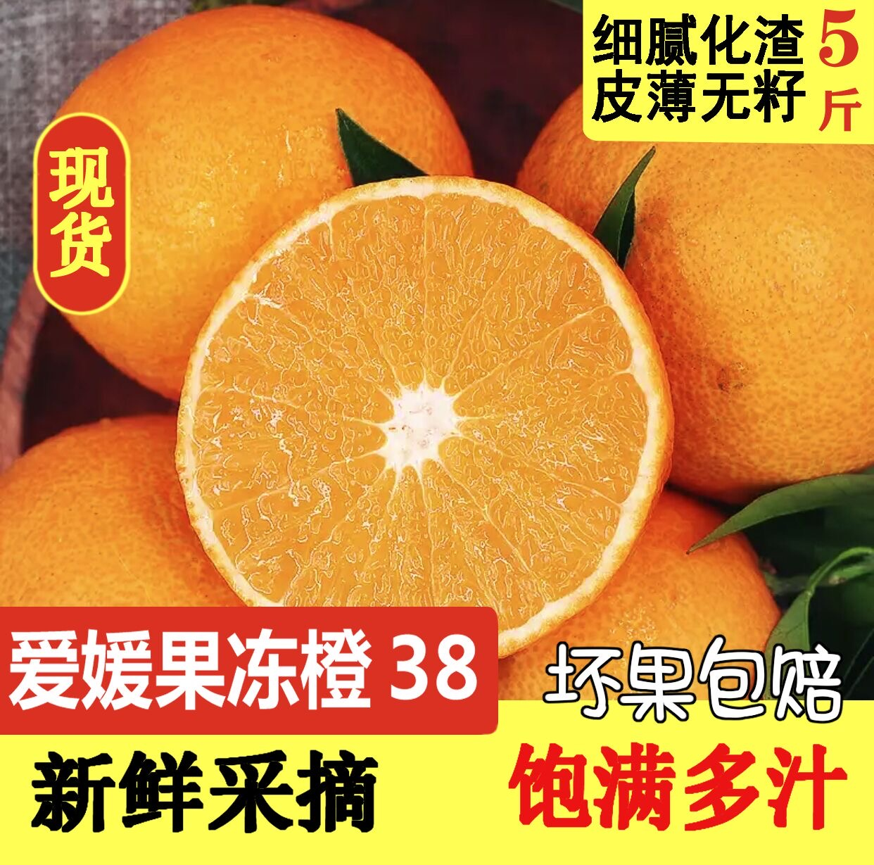 Boutique Ehime 38 jelly Orange 5 jin big fruit farm sweet thin skin fresh fruit box Ehime non sugar orange