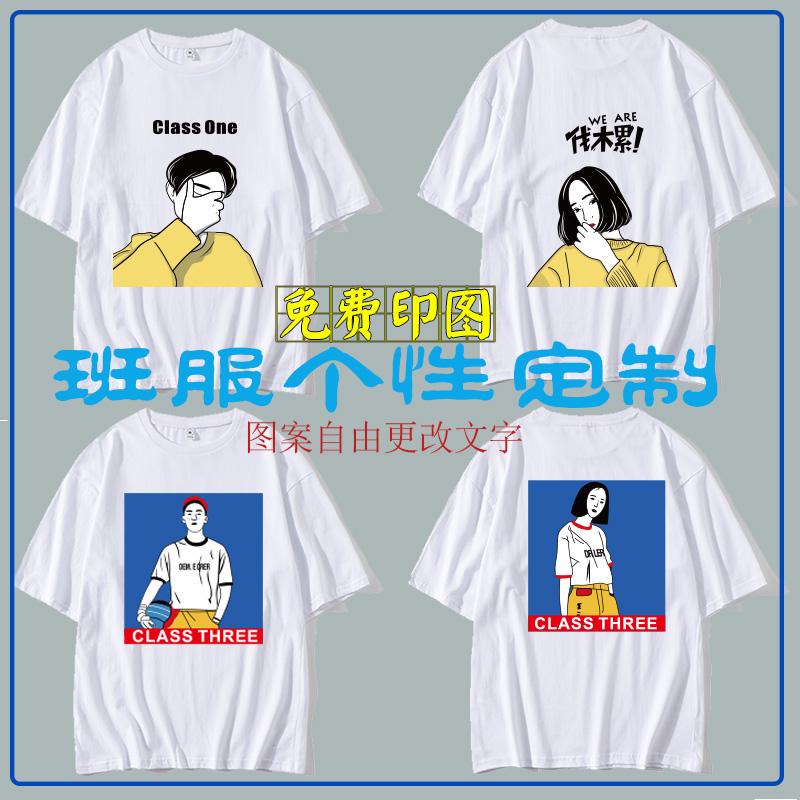 印字制服潮流定制中国电信t恤纪念服精梳棉户外服装夜光绣花新款