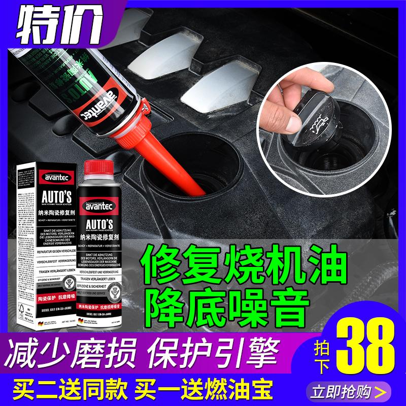 汽车发动机修复剂强力治烧机油纳米陶瓷保护抗磨添加剂降噪机油精,可领取10元天猫优惠券