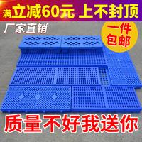 塑料防潮板平板网格垫仓板栈板宠物垫板卡板仓库地垫货物托盘货架