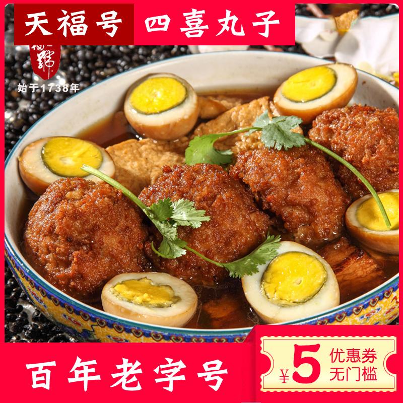 天福号红烧狮子头 四喜丸子 200g*2猪肉丸子熟菜宴席大菜私房菜