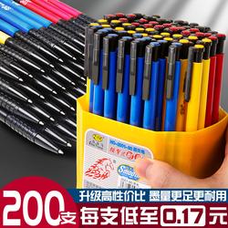 100支圆珠笔按压式油笔学生笔芯
