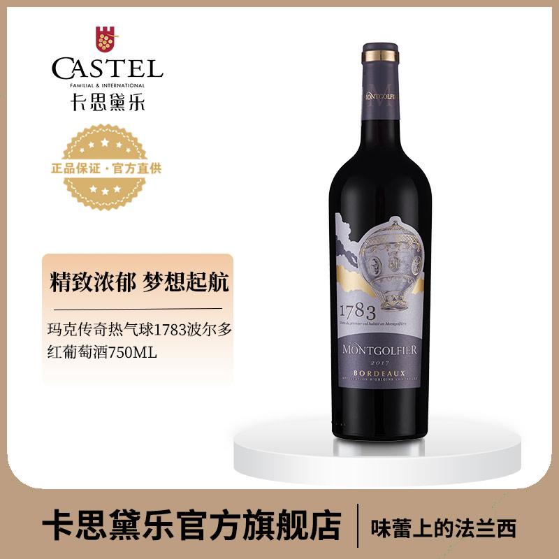 フランスの原瓶輸入のマルク伝奇熱気球1873ボルドーの赤ワインのカード?