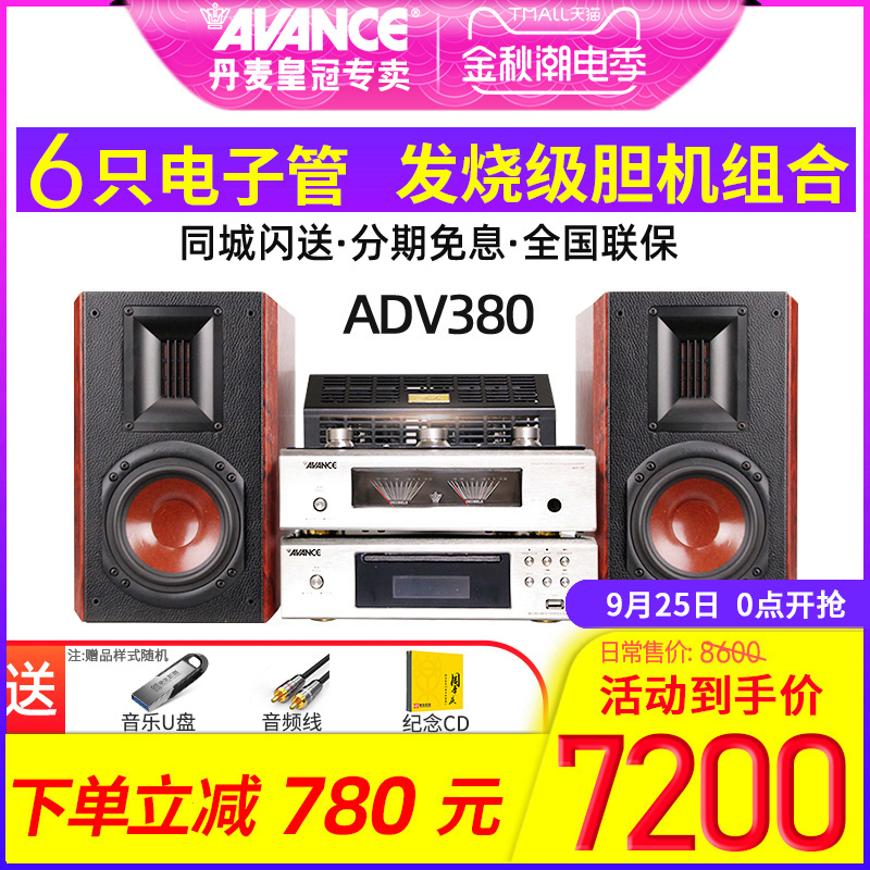 Avance adv380 Danish crown audio fever hifi electronic tube and gallbladder combination audio Bluetooth CD power amplifier all in one desktop audio home multi-function player CD player HiFi