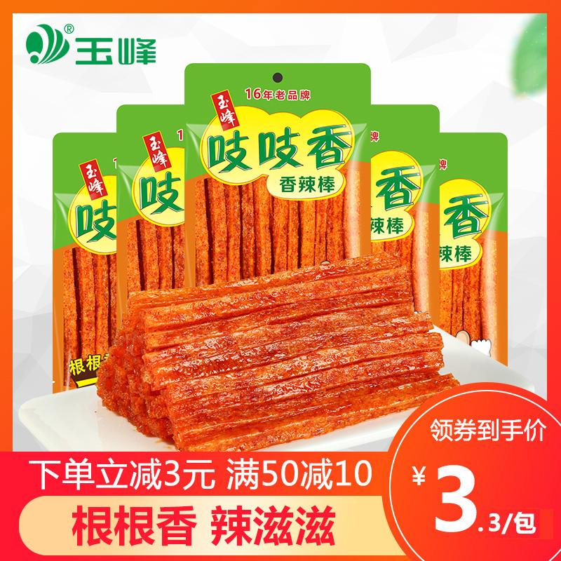玉峰吱吱香辣条麻辣湖南大包小零食