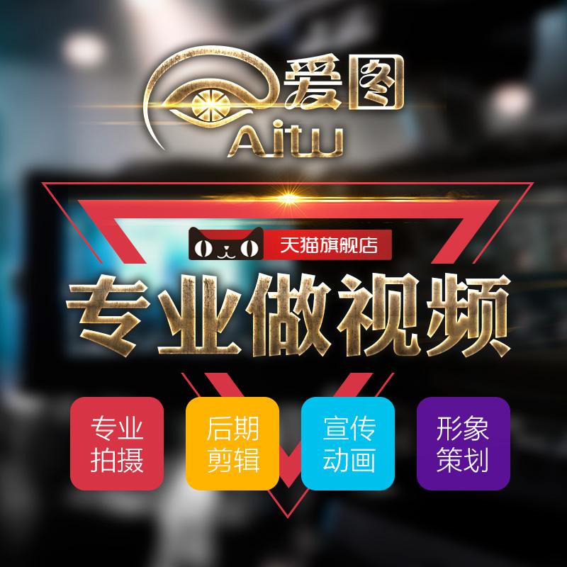 视频制作广告AE剪辑宣传片 成都拍摄生日婚礼MV公司企业年会开场
