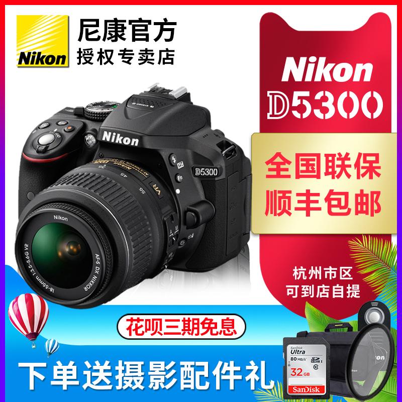 尼康D5300单反相机入门级18-55~200长焦防抖镜头高清数码照相机