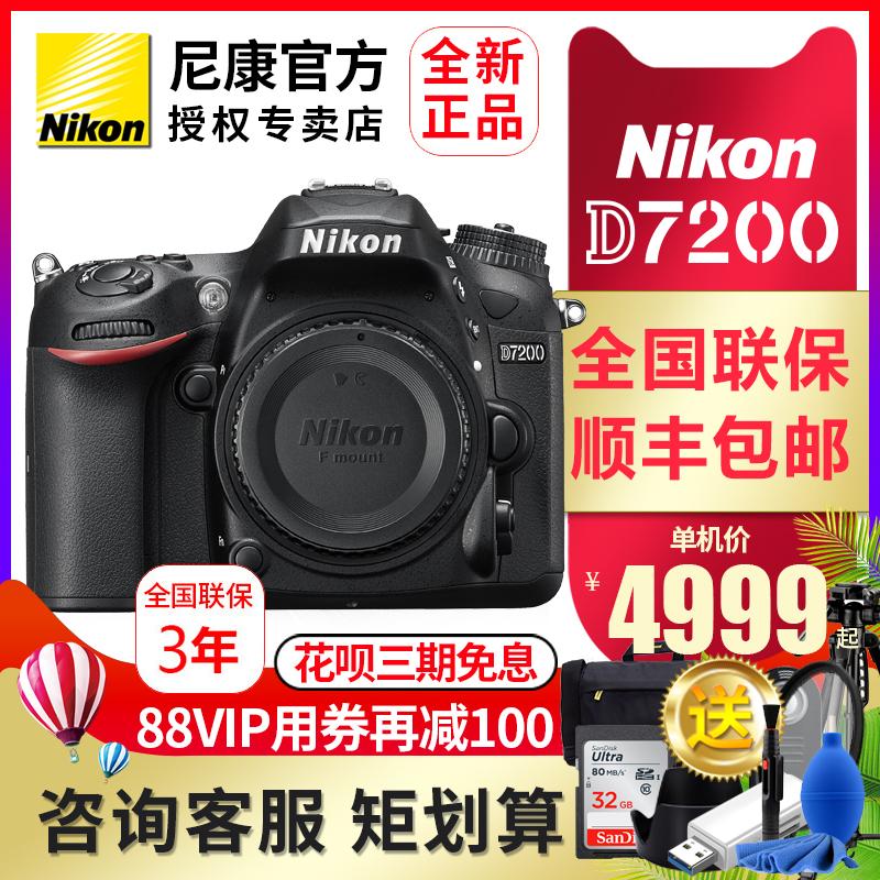 尼康D7200单反相机高清数码照相机中画幅单机/18-105~200防抖镜头