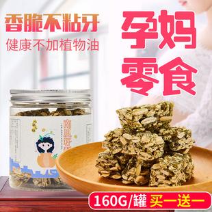 南瓜籽酥孕妇吃的零食无添加怀孕期产妇月子营养休闲食品补钙糕点品牌