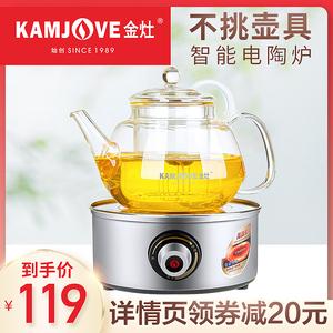 金灶CH-200A电陶炉家用全自动电茶炉办公室茶具 泡茶壶小型煮茶器