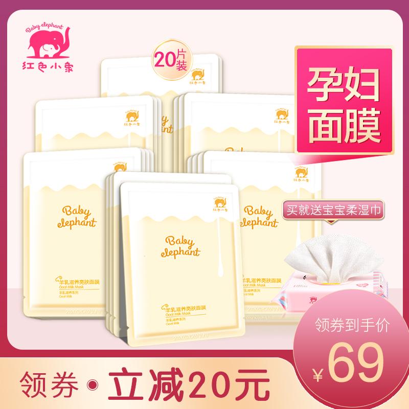 券后45.00元红色小象孕妇专用面膜补水保湿怀孕期孕妇可以用的面膜旗舰店正品