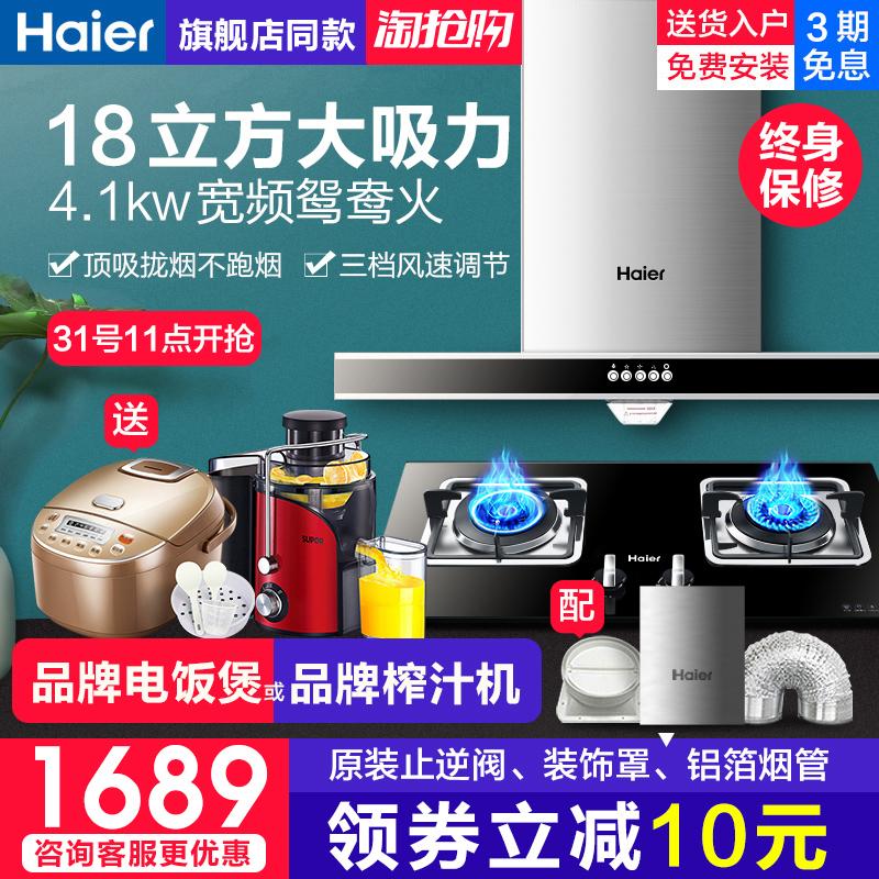 Haier/海尔 E900T2S+QE5B1抽吸油烟机燃气灶套餐灶具套装组合家用