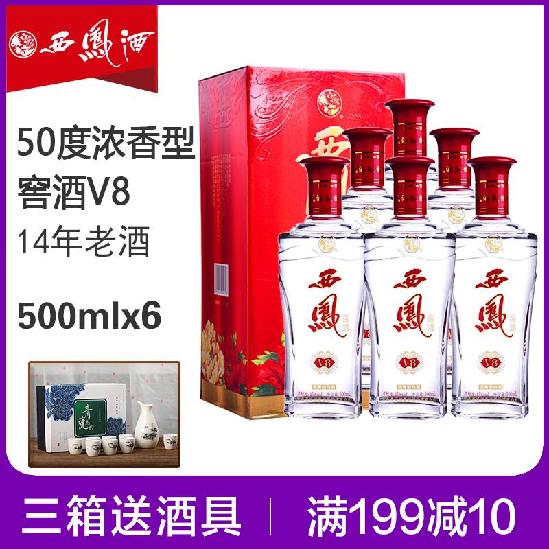 2014年老酒原厂生产 西凤酒50度窖酒v8礼盒装浓香型白酒整箱