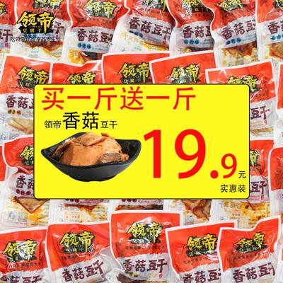领帝香菇豆干小包装2斤整箱网红小吃休闲小零食散装可以很久零食