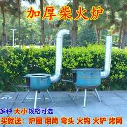 柴火炉户外地锅节能新式室外家用农村烧烤劈柴野外野炊便携烧柴灶
