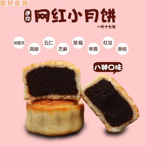 1斤17块 东北老式月饼五仁小月饼纯手工多口味豆沙黑芝麻散装