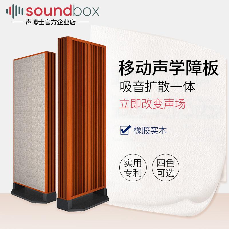 声博士 吸音扩散板琴房鼓房HIFI影音实木吸音板可移动声学扩散体