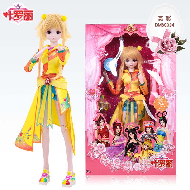 (用10元券)叶罗丽娃娃亮彩正品公主梦女孩玩具