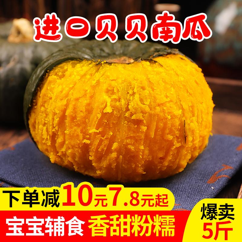 正宗贝贝南瓜新鲜板栗味正品贝贝小南瓜5斤进口日本老瓜宝宝辅食