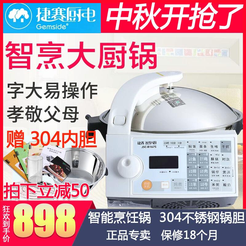 捷赛自动烹饪锅智能炒菜锅多功能电锅全自动炒菜机无油烟锅B167S