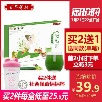 【百草芳颜旗舰店】百草芳颜 大麦若叶酵素青汁20袋