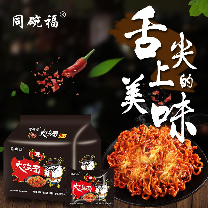 火鸡面韩国三养双倍辣速食泡面干吃面方便面干拌面拉面特惠包邮14.50元包邮