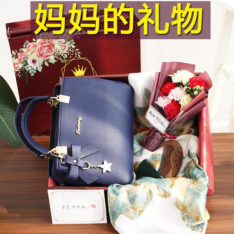 母亲节生日礼物送妈妈给长辈50包包