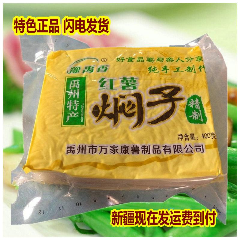红薯粉条焖子400克 皮渣 河南特产 禹州红薯粉条 秘制红薯焖子