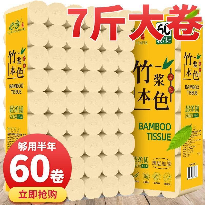o【7斤60卷大粗卷】竹浆卫生纸纸巾家用12卷厕纸卷筒纸擦手纸o