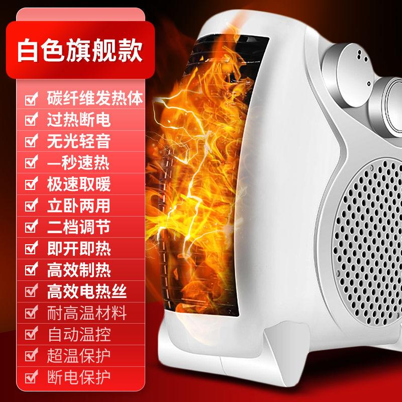暖风机取暖器小型速热静音节能省电小太阳取暖器家用桌面加热风扇