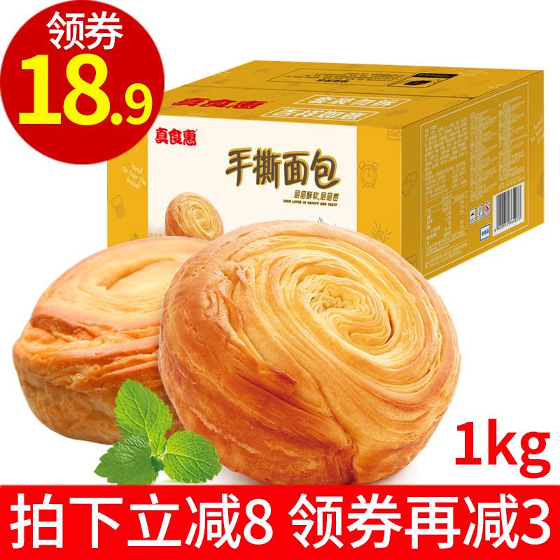 真食惠 手撕面包1kg整箱�W�t早餐�I�B食品小零食蛋糕�c心美食批�l