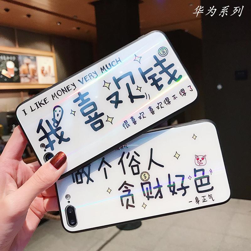 网红文字华为nova4 p20 v10手机壳(非品牌)