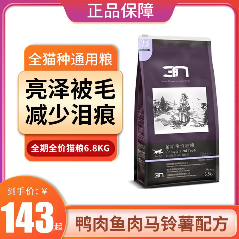 BOTH-n3 c64成猫幼猫粮6.8KG粮 英短美短鸭肉鱼肉配方粮优惠券