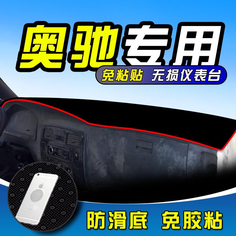 五征奥驰2000避光垫1800装饰用品配件仪表台防晒遮阳反光垫子改装