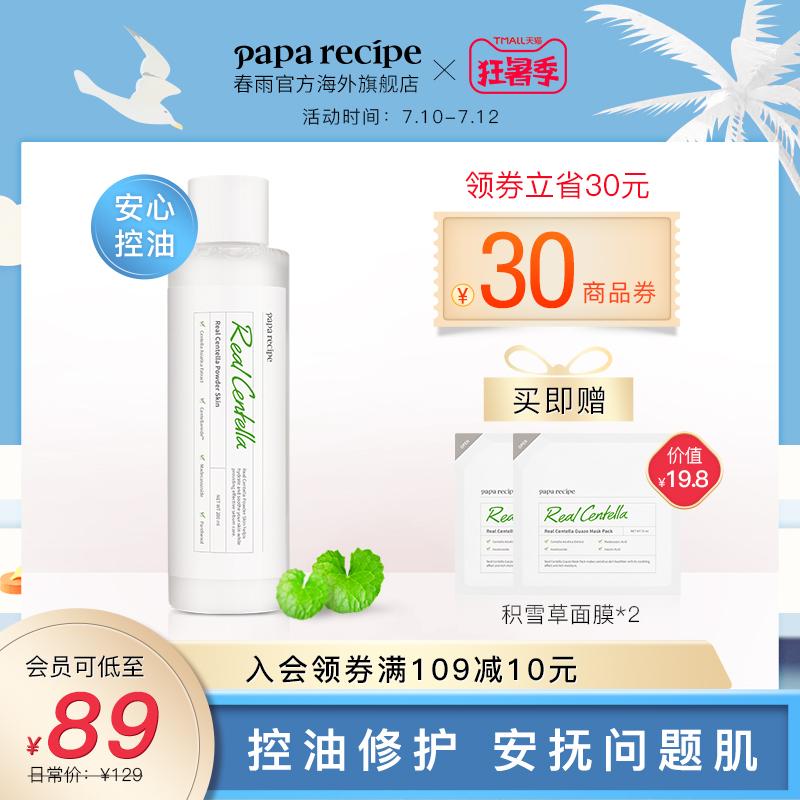 韓國春雨積雪草控油安心水爽膚水精華化妝水保濕 官方旗艦店正品