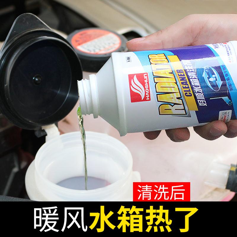 好顺汽车水箱清洗剂发动机强力除垢清洗剂车用水箱补漏堵漏止漏剂