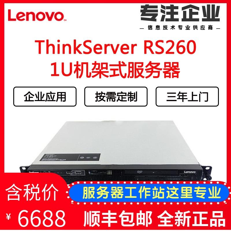 联想服务器ThinkServer RS260至强四核E3-1220v6|i3-7100数据库|企业ERP|文件|进销存1U机架式主机按需定制,可领取100元天猫优惠券