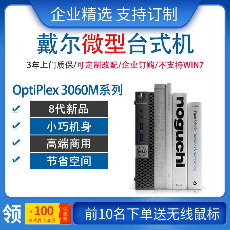Dell/戴尔台式机OptiPlex 3060MFF 3060M G5400/i3-8100/i5-8500 八代四核微型家用htpc mini主机3070mff新品