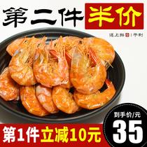 舟山宁波特产炭烤虾干即食干虾碳烤大虾大号特大对虾干货海鲜零食