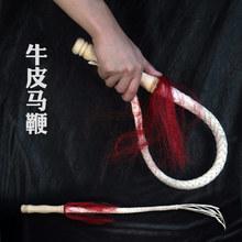 马鞭牛皮鞭子响鞭甩鞭骑马舞蹈防身鞭武术鞭影视道具驯兽鞭训狗鞭